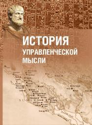 История управленческой мысли : учебное пособие ISBN STGAU_2019_12