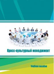Кросс-культурный менеджмент : учебное пособие ISBN STGAU_2019_13