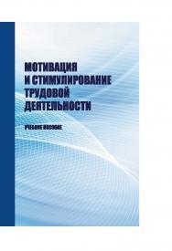 Мотивация и стимулирование трудовой деятельности : учебное пособие ISBN STGAU_2019_19