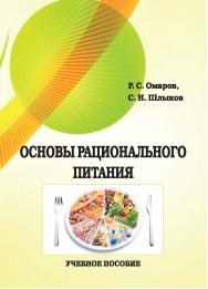 Основы рационального питания : учебное пособие ISBN STGAU_2019_24