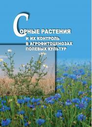 Сорные растения и их контроль в агрофитоценозах полевых культур : учебное пособие ISBN STGAU_2019_33