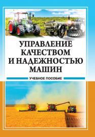 Управление качеством и надежностью машин : учебное пособие. – 2-е изд., перераб. и доп. ISBN STGAU_2019_37