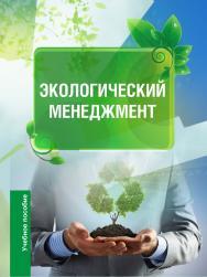 Экологический менеджмент : учебное пособие ISBN STGAU_2019_41