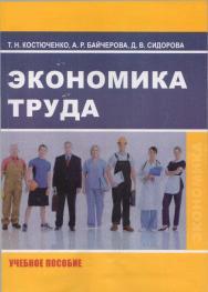 Экономика труда : учебное пособие ISBN STGAU_2019_42