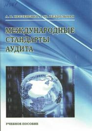 Международные стандарты аудита ISBN STGau0003