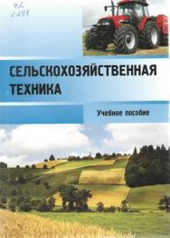 Сельскохозяйственная техника ISBN STGau0008