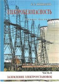 Электробезопасность. В 3-х ч. Ч. II. Заземление электроустановок ISBN STGau0019