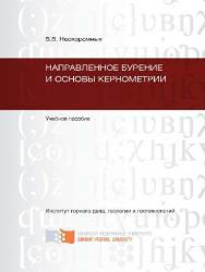 Направленное бурение и основы кернометрии ISBN SibFu_01