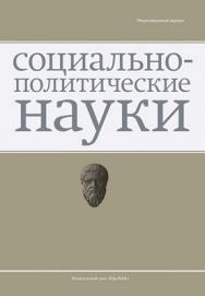 Социально-политические науки ISBN 2223-0097