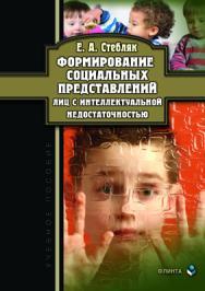 Формирование социальных представлений лиц с интеллектуальной недостаточностью.  Учебное пособие ISBN 978-5-9765-2857-4