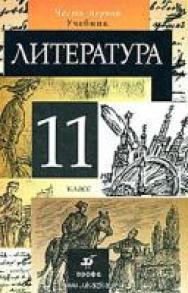 Литература. 11 кл. В 2 ч. Ч. 1 : учебник — 6-е изд., стереотип. ISBN 978-5-358-13497-3