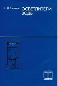Осветлители воды. Монография ISBN akva0001