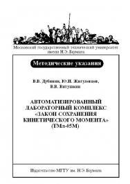Автоматизированный лабораторный комплекс «Закон сохранения кинетического момента» (ТМл-05М) : метод. указания к выполнению лабораторной работы по курсу «Теоретическая механика» ISBN baum_007_11