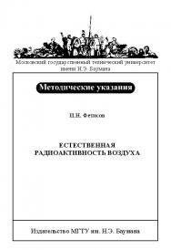 Естественная радиоактивность воздуха : метод. указания к выполнению лабораторной работы Я-65 по курсу общей физики ISBN baum_015_11