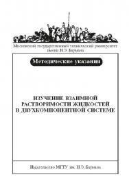 Изучение взаимной растворимости жидкостей в двухкомпонентной системе : метод. указания к выполнению лабораторной работы по курсу «Физическая и коллоидная химия» ISBN baum_015_12