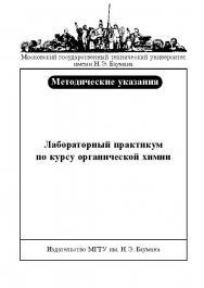 Лабораторный практикум по курсу органической химии : метод. указания к выполнению лабораторных работ по курсу органической химии ISBN baum_018_11