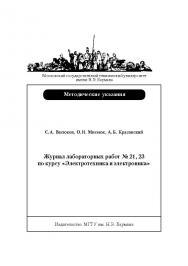 Журнал лабораторных работ № 21, 23 по курсу «Электротехника и электроника» ISBN baum_024_11