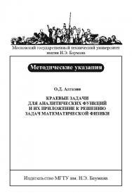 Краевые задачи для аналитических функций и их приложение к решению задач математической физики : метод. указания по курсу «Уравнения математической физики» ISBN baum_028_11