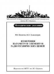 Измерения параметров элементов радиотехнических цепей : метод. указания к выполнению лабораторных работ по курсу «Метрология и радиоизмерения» ISBN baum_040_10
