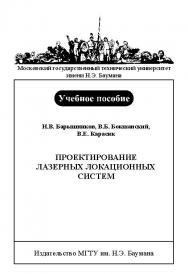 Проектирование лазерных локационных систем ISBN baum_045_10
