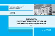 Разработка конструкторской документации при курсовом проектировании : учебное пособие : в 2 ч. — Ч. 2 ISBN baum_045_11