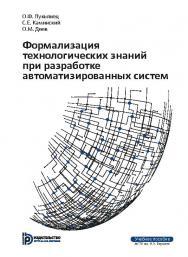 Формализация технологических знаний при разработке автоматизированных систем ISBN baum_069_11