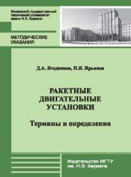 Ракетные двигательные установки. Термины и определения ISBN baum_071_12