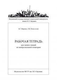 Рабочая тетрадь для записи лекций по начертательной геометрии ISBN baum_082_12