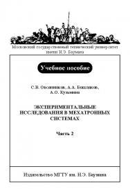 Экспериментальные исследования в мехатронных системах : учебное пособие : в 2 ч. — Ч. 2 ISBN baum_086_10