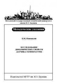 Исследование динамических свойств датчика температуры : метод. указания к лабораторной работе ISBN baum_087_10