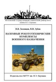 Наземные робототехнические комплексы военного назначения : учебное пособие по курсу «Перспективы развития вооружения» ISBN baum_092_10