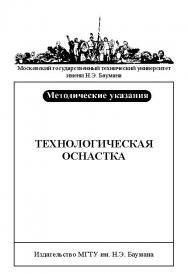 Технологическая оснастка : метод. указания к лабораторным работам по курсам «Технологическая оснастка» и «Оснастка технологических комплексов» ISBN baum_093_10