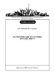 Геометрические построения плоских фигур ISBN baum_105_12