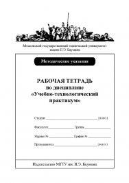 Рабочая тетрадь по дисциплине «Учебно-технологический практикум» ISBN baum_109b_10