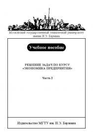 Решение задач по курсу «Экономика предприятия». – Ч. 2 ISBN baum_111_11