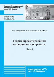 Теория проектирования мехатронных устройств.  Ч. 2 ISBN baum_120_12