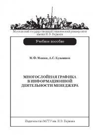 Многослойная графика в информационной деятельности менеджера ISBN baum_141_10