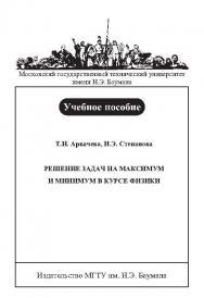 Решение задач на максимум и минимум в курсе физики ISBN baum_150_10
