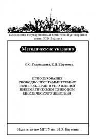 Использование свободно программируемых контроллеров в управлении пневматическим приводом циклического действия : метод. указания к выполнению лабораторных работ по курсу «Пневматический привод и средства автоматики» ISBN baum_151_10