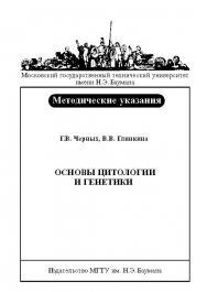 Основы цитологии и генетики : метод. указания к практическим занятиям по курсу биологии ISBN baum_152_10