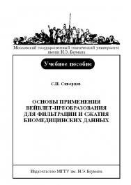 Основы применения вейвлет-преобразования для фильтрации и сжатия биомедицинских данных ISBN baum_168_10