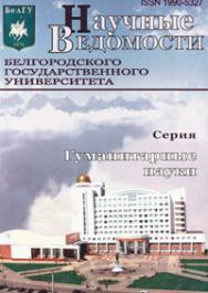 Научные ведомости Белгородского государственного университета: Гуманитарные науки ISBN 1990-5327