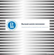 Нормирование нагрузки в федеральных судах общей юрисдикции и федеральных арбитражных судах : экспертный доклад НИУ ВШЭ — 2-е изд., эл. ISBN 978-5-7598-1421-4