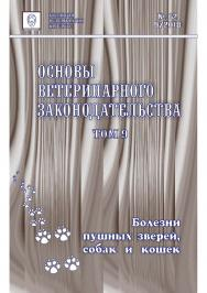 Основы ветеринарного законодательства. Том 9. Болезни пушных зверей, собак и кошек ISBN entrop_15