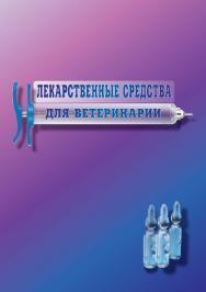 Лекарственные средства для ветеринарии ISBN entrop_17