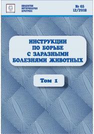 Инструкции по борьбе с заразными болезнями животных: Сборник нормативных документов. Том 1. Болезни животных всех или нескольких видов ISBN entrop_18