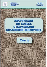 Инструкции по борьбе с заразными болезнями животных: Сборник нормативных документов. Том 2. Болезни животных отдельных видов ISBN entrop_19