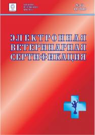 Электронная ветеринарная сертификация: сборник нормативно-правовых актов ISBN entrop_20