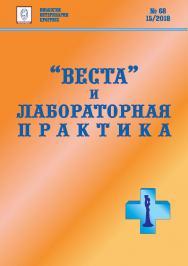 «ВЕСТА» (подсистема ВетИС) и лабораторная практика: сборник нормативно-правовых актов ISBN entrop_23