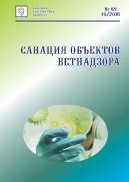Санация объектов ветнадзора: справочное издание ISBN entrop_24